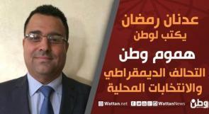 عدنان رمضان يكتب لـوطن: التحالف الديمقراطي والانتخابات المحلية