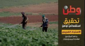 تحقيق استقصائي لوطن: الاسترداد الضريبي يدفع المزارعين لفلاحة المستوطنات!