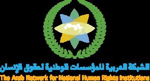 """الشبكة العربية للمؤسسات الوطنية لحقوق الإنسان تؤكد تمسكها بالحقوق الثابتة للشعب الفلسطيني، وتحذر من مخاطر """"صفقة القرن"""""""