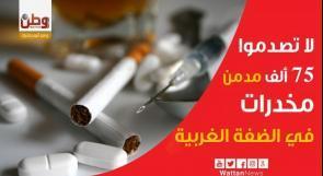 75 ألف مدمن مخدرات في الضفة الغربية