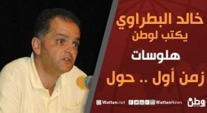 خالد بطراوي يكتب لـوطن: زمن أول .... حول
