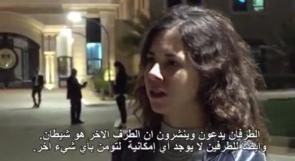 بالفيديو |  اسرائيليون يتحدثون من رام الله