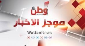 موجز أخبار الساعة الرابعة من وطن