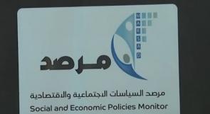 """""""المرصد"""" يعرض ورقتين بحثيتين حول أزمة الاقتصاد الفلسطيني في ظل جائحة كورونا"""