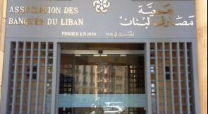 جميعة المصارف: إقفال البنوك اللبنانية غداً لليوم الخامس