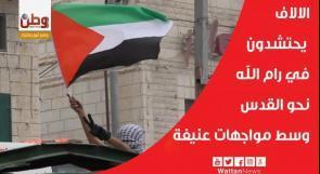 الالاف يحتشدون في رام الله نحو القدس وسط مواجهات عنيفة
