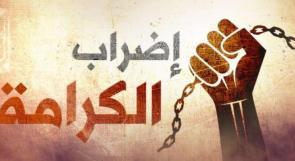 16 أسيراً يواصلوان إضرابهم عن الطعام
