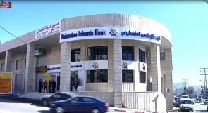 البنك الاسلامي الفلسطيني يحتفل بافتتاح فرعه الجديد في نابلس