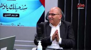 هاني المصري لـ وطن: القيادة لا تأخذ قرار الاحتلال بضم الأغوار على محمل الجد.. ونحن بحاجة للوحدة والمقاومة من أجل الوقوف في وجه هذه الخطة