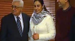 اسرائيل تهاجم الرئيس عباس بسبب لقاءه الاسيرة امنة منى