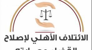 الائتلاف الأهلي لإصلاح القضاء يباشر مراقبته على سير جلسات محكمة الانتخابات