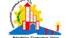 اتحاد المقاولين في غزة ينفي إصدار تصاريح للعمال من خلاله