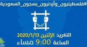 حملة على مواقع التواصل لإطلاق سراح المعتقلين الفلسطينيين والأردنيين بالسعودية