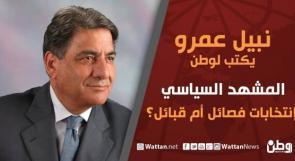 نبيل عمرو يكتب لوطن .. انتخابات فصائل ام قبائل؟