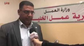 وزارة العمل لوطن: تشكيل لجنة رسمية لحل مشكلة موظفي النظافة والامن في مستشفى الخليل الحكومي