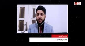 الإعلامي اليمني محمد الوجيه لوطن: الاعلام المقاوم يحتاج إلى دعم مالي كبير في ظل الأموال الطائلة التي تُغدق على وسائل الإعلام التي تروج للتطبيع