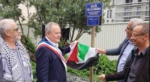 """تهديدات لعمدة فرنسي بسبب شارع """"النكبة"""" الفلسطينية"""
