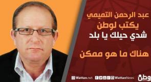 عبد الرحمن التميمي يكتب لـوطن: هناك ما هو ممكن