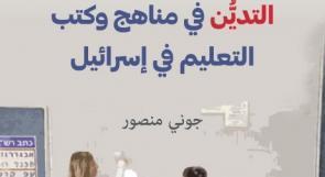 """مسارات يصدر كتاب """"التديُّن في مناهج وكتب التعليم في إسرائيل"""""""