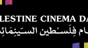 """لأول مرة منذ انطلاقته وبالتعاون مع المعهد الفرنسي.. مهرجان """"أيام فلسطين السينمائيّة"""" الدولي يستضيف الركن الفرنسي"""