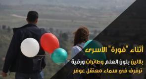 تضامنا مع الاسرى ... بلالين بلون العلم وطائرات ورقية تحمل اسماء الاسرى