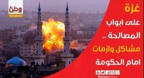 غزة على ابواب المصالحة .. مشاكل وازمات امام حكومة المصالحة