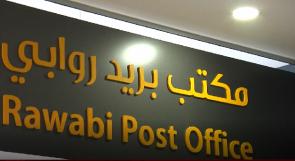 وزارة الاتصالات تفتتح مكتب بريد روابي