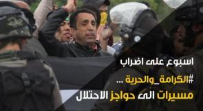 أسبوع على إضراب الكرامة والحرية ... مسيرات الى حواجز الاحتلال