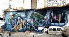الاحتلال والحصار.. جدارية وسط رام الله تحمل هموم المواطن