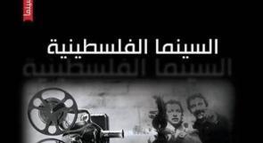 الأرشيف الوطني ينهي مشروع أرشفة وثائق السينما الفلسطينية
