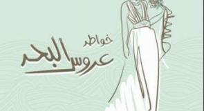 """خاص لـ """"وطن"""": بالفيديو... """"خواطر عروس البحر"""" للكاتبة خلف """"تطفو"""" في غزة"""