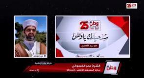 """عمر الكسواني لـ""""وطن"""": الاحتلال يحاول فرض برنامج اقتحامات ممنهج للمستوطنين وندعو لشدّ الرحال إلى الأقصى بأعداد كبيرة"""