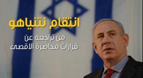 انتقام نتنياهو من تراجعه عن قرارات محاصرة الاقصى