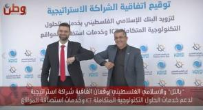 """""""بالتل"""" والإسلامي الفلسطيني يوقعان اتفاقية شراكة لتعزيز أمن وسلامة البيانات"""