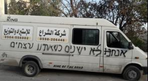 صور ... مستوطنون يخطون شعارات عنصرية على مركبات المواطنين ويعطبون اطاراتها في مردا
