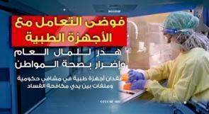 تحقيق استقصائي لوطن: فوضى التعامل مع الأجهزة الطبية.. هدر للمال العام وإضرار بصحة المواطن