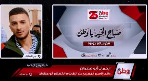 والد الأسير المضرب عن الطعام غضنفر أبو عطوان لوطن: لا نعلم شيئا عن وضعه الصحي فلم يزره أحد منذ شروعه بالاضراب