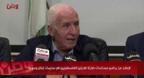 الإعلان عن برنامج مساعدات طارئة للاجئين الفلسطينيين في مخيمات لبنان وسوريا