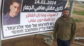شرطة الاحتلال تزيل لافتات الذكرى الثالثة لاستشهاد الجعار في الداخل