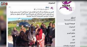 """نساء فلسطينيات يسوقن منتوجاتهن ويستعرضن تجربتهن عبر البرنامج الاذاعي """" تسوّق """""""