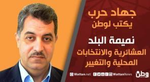 جهاد حرب يكتب لـوطن: نميمة البلد: العشائرية والانتخابات المحلية والتغيير