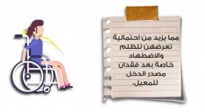 حماية الفتيات والنساء ذوات الإعاقة من العنف المبني على النوع الاجتماعي.