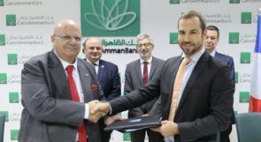 """""""القاهرة عمان"""" والوكالة الفرنسية للتنمية يوقعان اتفاقية لتوفير دعم مالي وفني"""