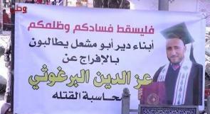 عائلة البرغوثي لوطن: ابننا عز الدين بريء وتهمه ملفقة.. ونطالب بكشف قتلة الغروف