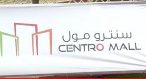 """الفارس وأبو عين لـ وطن: """"سنترو مول"""" سيكون المشروع الأكبر والأضخم في فلسطين وسيوفر آلاف فرص العمل"""