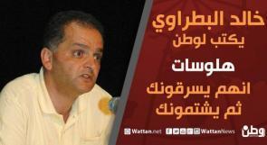 خالد بطراوي يكتب لـوطن: انهم يسرقونك ثم يشتمونك