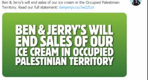 """الاحتلال يطالب باتخاذ  إجراءات قانونية ضد شركة """"Ben & Jerry's"""""""