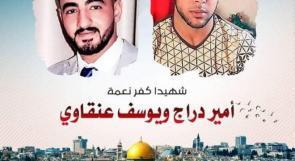 في كفر نعمة.. القصة كما لم يروِها الاحتلال ولن يرويها