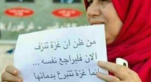 """""""أم فلسطينية"""" في توصيف للمجزرة الاحتلالية ضد اهالي غزة"""