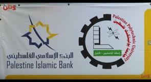مدير عام البنك الإسلامي الفلسطيني لوطن: دعمنا للبحث العلمي تنبع من اهميته وأثره في المجتمع